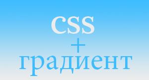 Создание градиента с помощью CSS