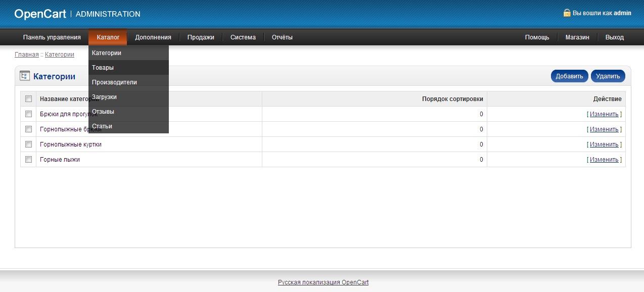 Панель администрирования OpenCart