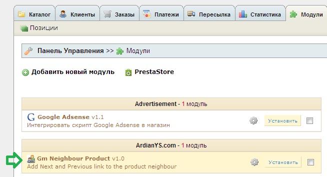 Добавление модуля навигации по продуктам PrestaShop