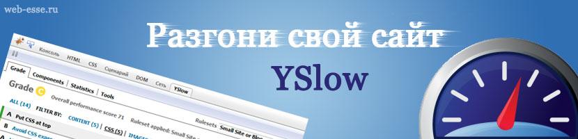 YSlow