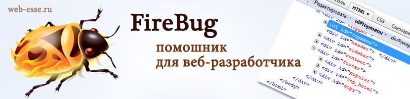 firebag инструмент для веб-разработчика