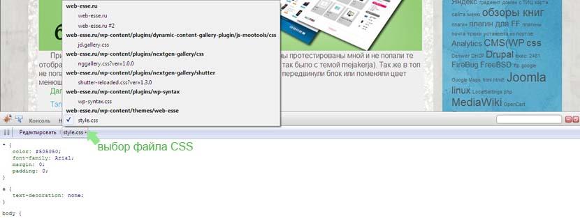 выбор файла CSS