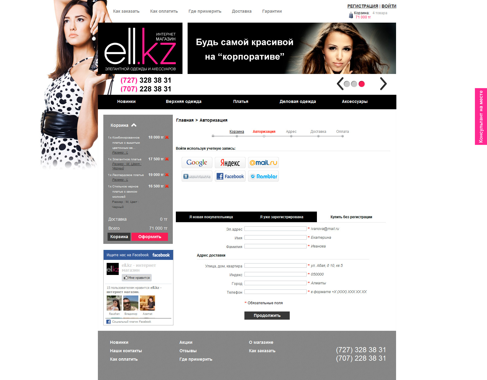 Названия магазинов женской одежды список