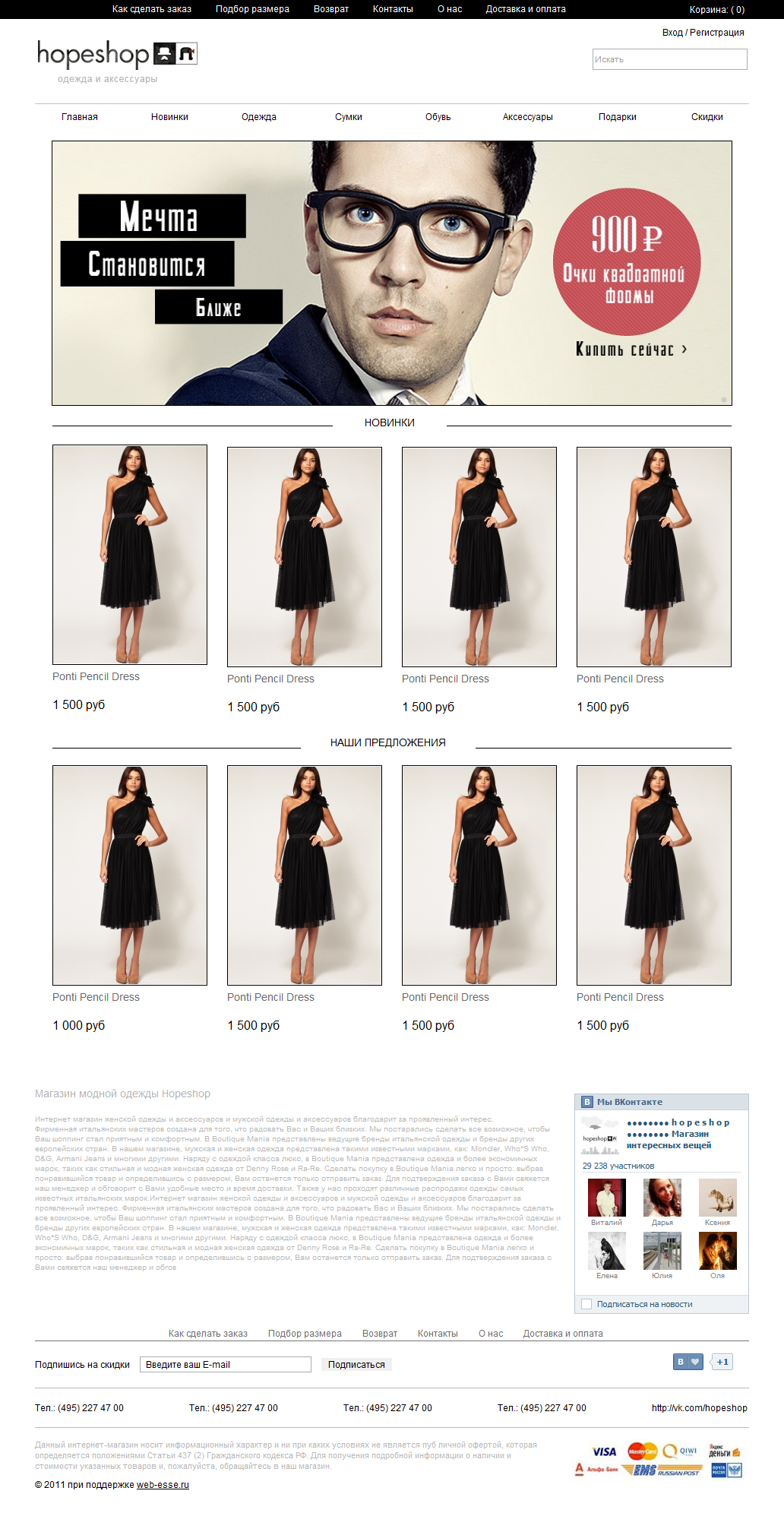 Интернет магазин одежды и аксессуаров. Дата ... 8a11ebb542e