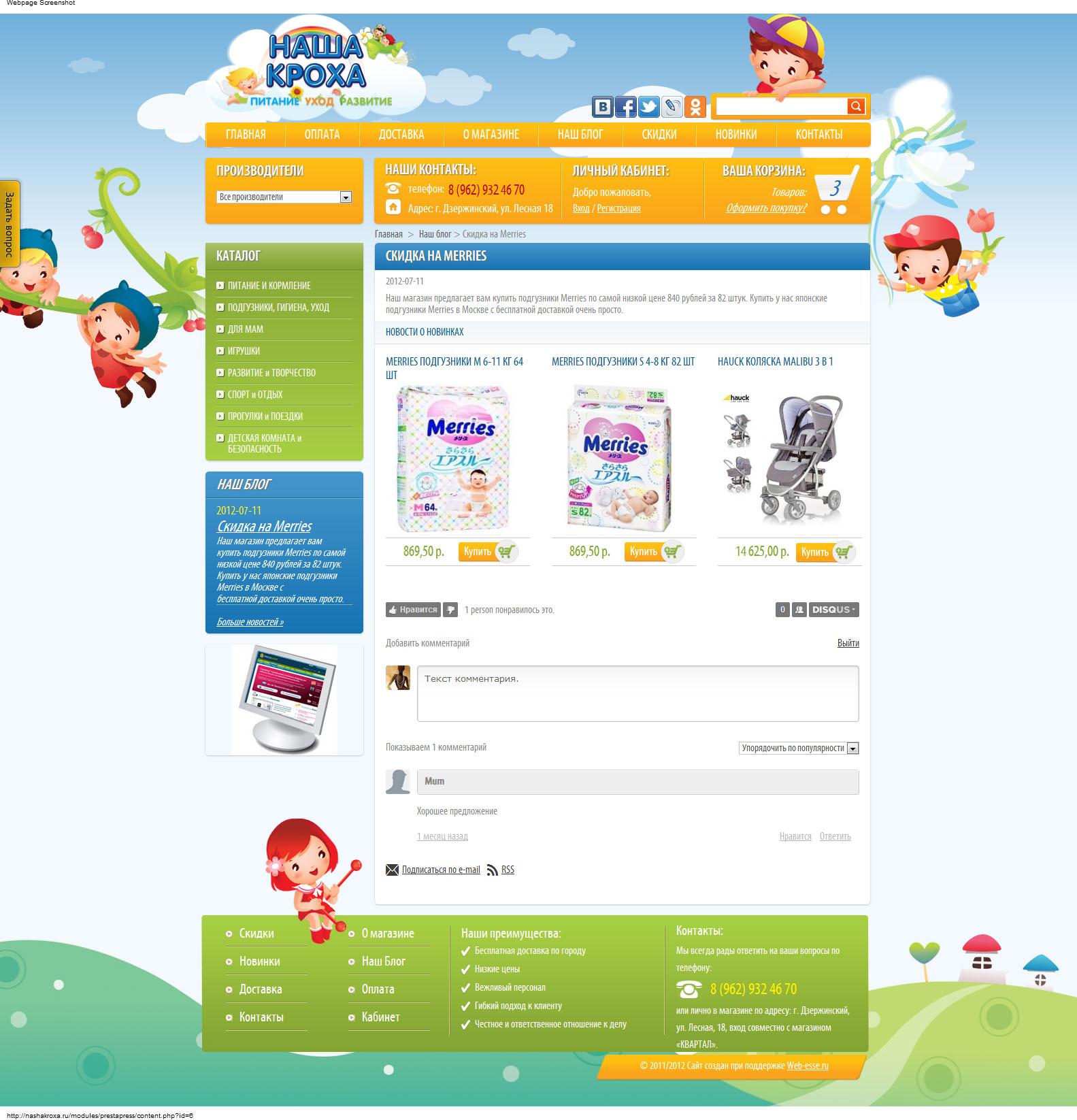 a678a953ae5e Интернет магазин детских товаров на PrestaShop
