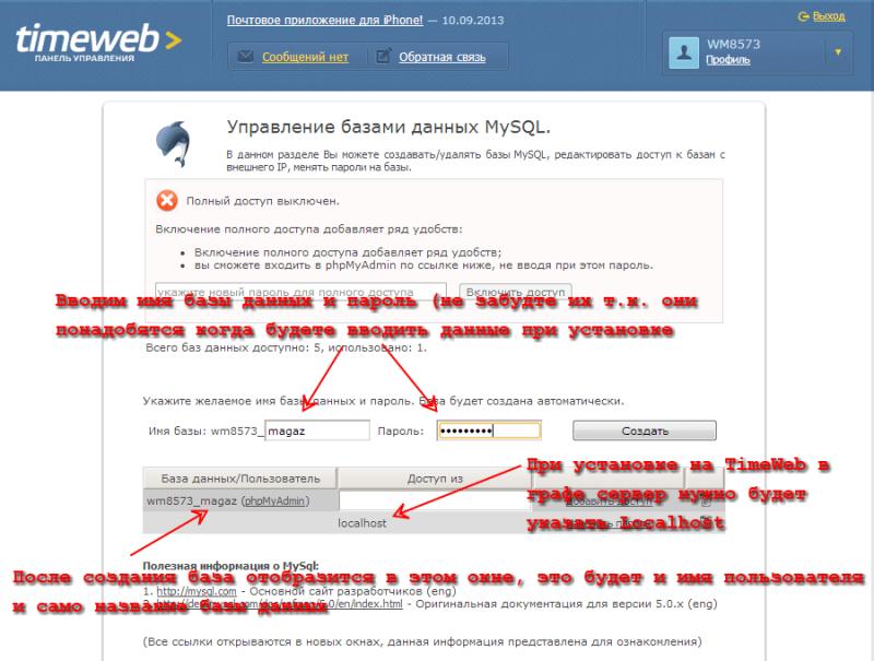 Базы данных MySQL - заполнение
