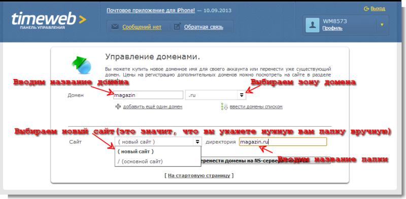 Управление доменами - Заполнение