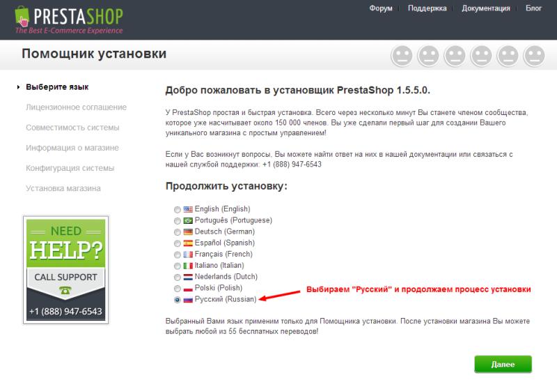 Помощник установки PrestaShop - шаг 1