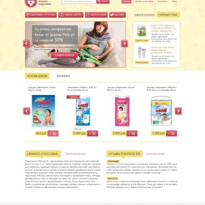 Создание интернет магазина подгузников на PrestaShop