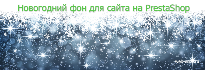 Новогодний фон для сайта на PrestaShop