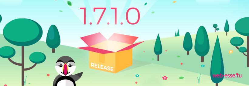 Релиз PrestaShop 1.7.1.0 обзор